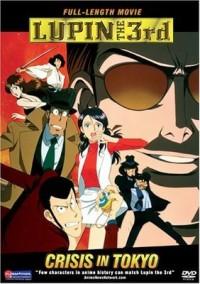 Люпен III: Токийский кризис (спецвыпуск 10) [1998] / Lupin III: Tokyo Crisis / Lupin Sansei Special 10