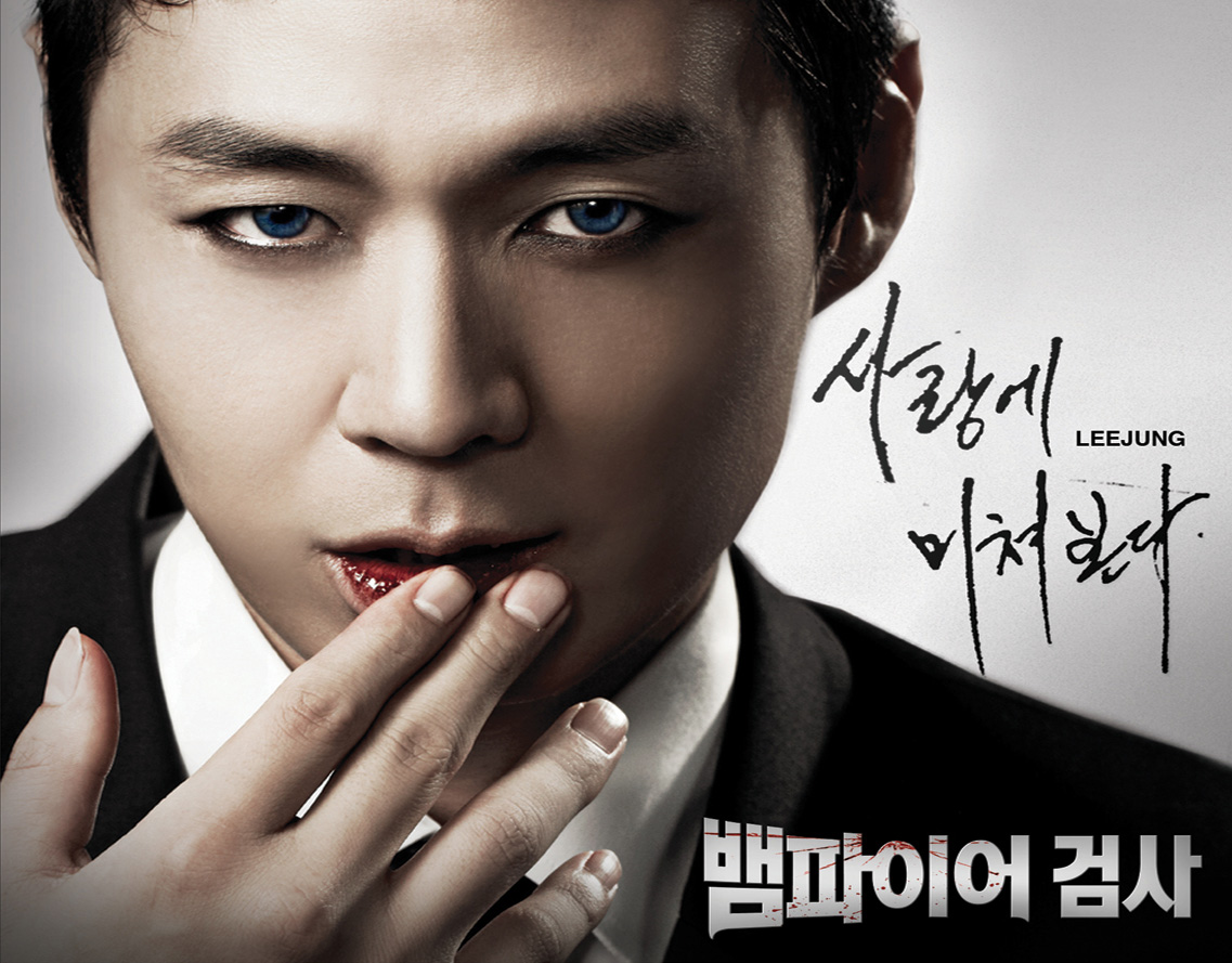 Vampire Prosecutor (Starring Yeon Jung Hoon and Lee Won Jong) title=