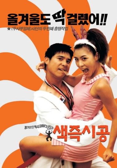Корейский фильм секс круглый ноль