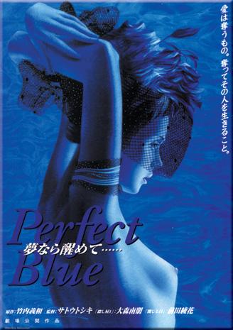 Perfect blue yume nara samete online dating 9