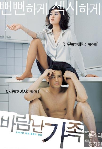 Южное корея секс кино