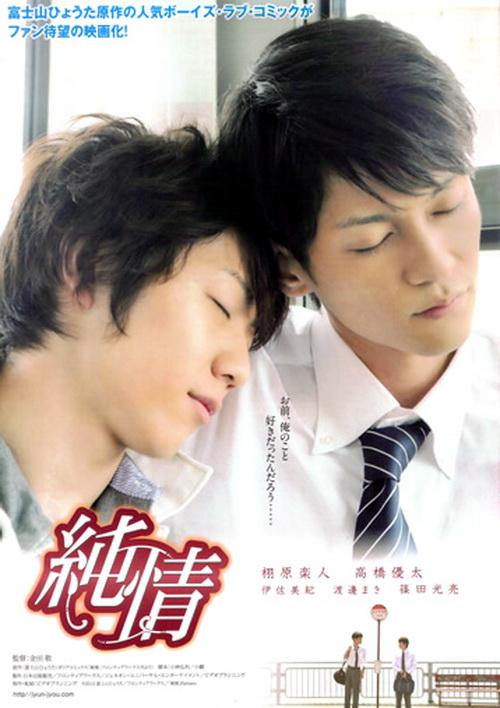 Японский фильм про гомосеков фото 116-481