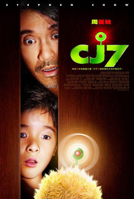 Смотреть аниме Си Джей 7 / CJ7 онлайн бесплатно