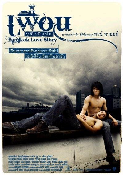 Смотреть гей кино амфетамин amphetamine