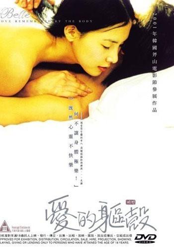 film-s-zhanrom-erotika-i-melodrama-20