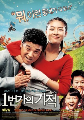 Южная корея романтика
