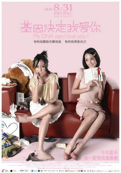 Тайваньское лейсби