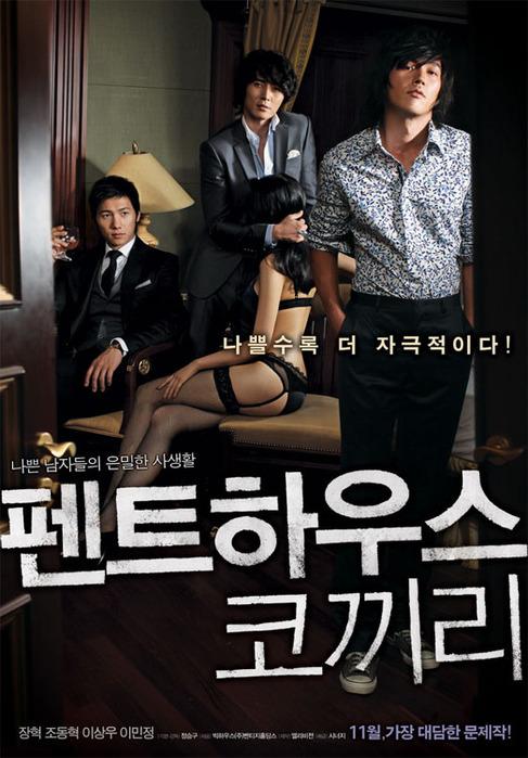 Корейские фильмы эротика
