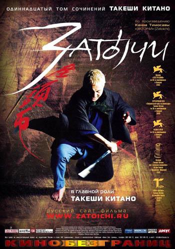 Zatoichi Der Blinde Samurai Stream