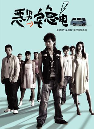 Экспресс Бой [2005] / Er Nan Zhai Ji Dian / Express boy